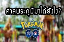 [Pokemon Go] ไขข้อข้องใจ ทำไม PokeStop และ Gymในไทยถึงมีแต่ศาลพระภูมิ?