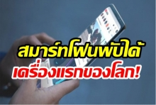 "Huawei จะเปิดตัว ""สมาร์ทโฟน 5G จอพับได้"" เครื่องแรกของโลก"