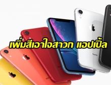 iPhone XR รุ่นใหม่ จะมาพร้อมกับ 2 สีใหม่ด้วย!