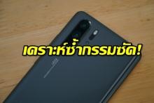 เคราะห์ซ้ำกรรมซัด Huawei ถูกถอดจากสมาคม WIFI, USB, SD และ Bluetooth (จะเยอะไปไหน!)