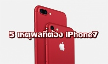 iPhone 7 สีแดง ร้อนแรงแค่ไหน??