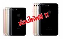 Apple ประกาศซ่อม iphone ให้ฟรี !!
