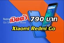 เสียวหมี่และเอไอเอส เปิดตัว Xiaomi Redmi Go ราคาเริ่มต้นเพียง 790 บาท