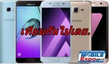 เทียบชัดๆ!! กับ มือถือ Samsung 9 รุ่นเด็ดในงาน Thailand Mobile Expo 2017.