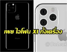 เผยภาพ iPhone XI ทั้งเครื่องแบบละเอียด!