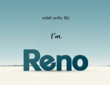 """มาไทยแน่นอน! OPPO Reno สมาร์ตโฟนเรือธงรุ่นใหม่ ชูจุดเด่น """"ซูม 10 เท่า """""""