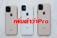 Apple เตรียมเปลี่ยนชื่อ iPhone เพิ่ม Pro ต่อท้าย เป็น iPhone Pro!?